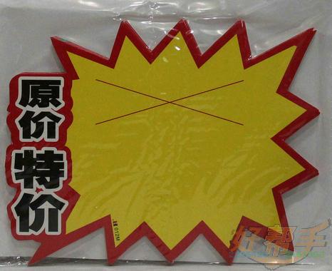 爆炸牌/标价牌/广告夹/广告海报 爆炸牌 恒捷爆炸牌012m-原价特价