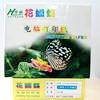 花蝴蝶80列三层1/3打印纸/1合/件/089号