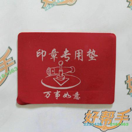 印章专用垫长方形