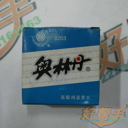 正奥林丹纯蓝墨水8203/10支