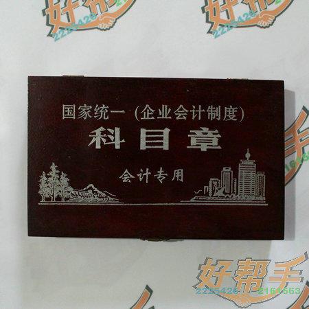 国家统一(企业会计制度)科目章    ¥