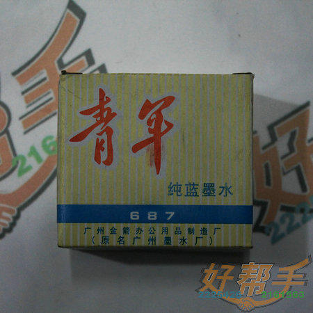 青年纯蓝墨水/687/60支
