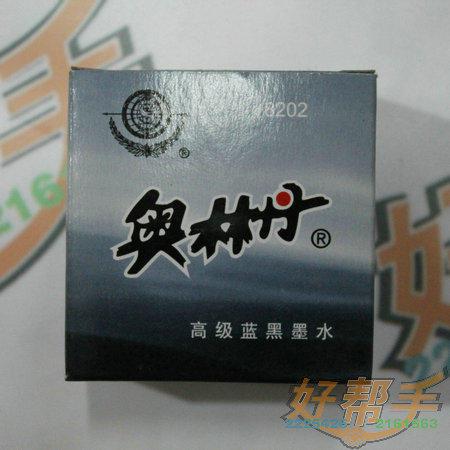 正奥林丹蓝黑墨水8202/10支