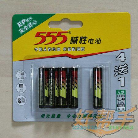555碱性电池7号4送1/6合*12排/件/982号