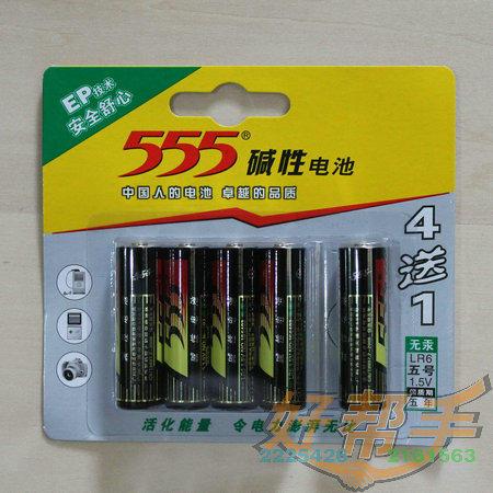555碱性电池5号4送1/6合*12排/件/981号