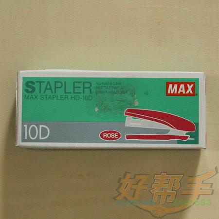 MAX/HD90388订书机/10号