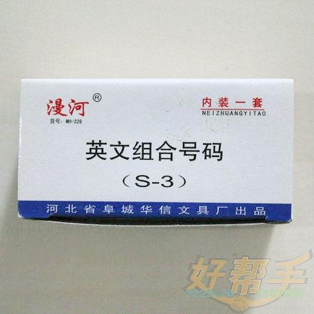 漫河S-3型英文印