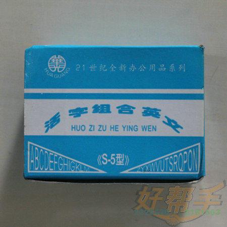 华光英文组合印S-5型/5套/合