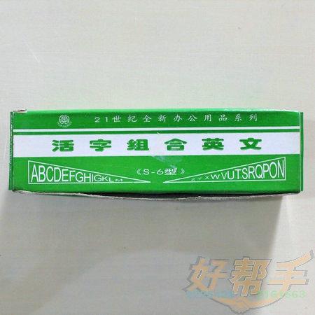 华光英文组合印S-6型/10套/合