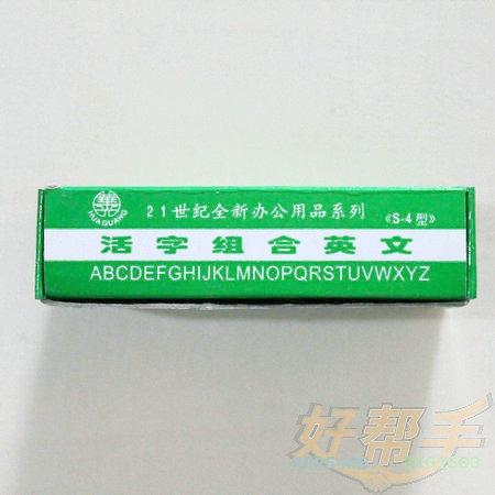 华光英文组合印S-4型