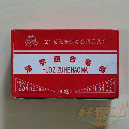华光数字组合印S-2型/11.2CM/10套