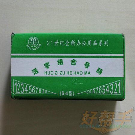 华光数字组合印S-4型/6CM