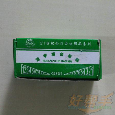华光数字组合印S-6型/3.7CM