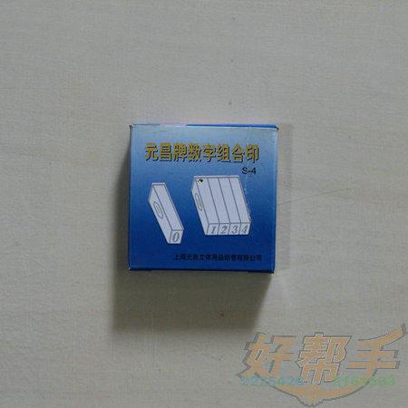 元昌牌数字组合印S-4  ¥