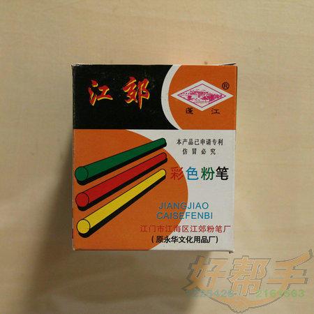 江郊粉笔/彩色/40小合/件/307号