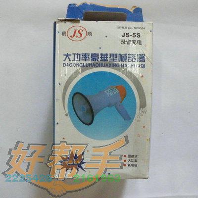 景顺喊话器js-5s/充电录音/带充电器