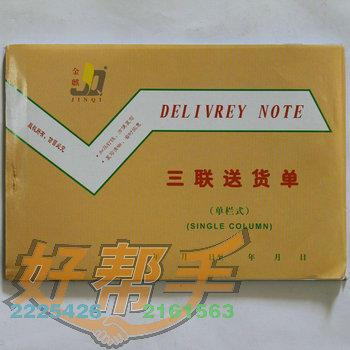 金麒三联送货单单栏横32K/20本*16包/件/467号