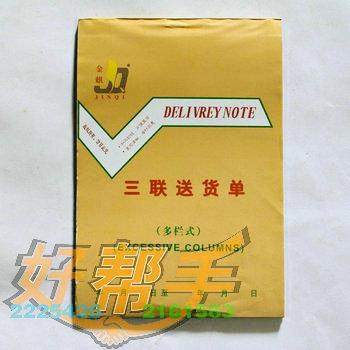 金麒三联送货单多栏32K竖/20本*16包/件/464号