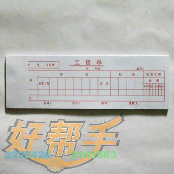 工资单/25本/包