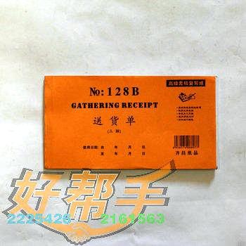 信誉128B三联送货单48K单栏/600本/件/409号