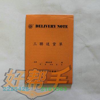 128B三联送货单32K多栏/竖/20本