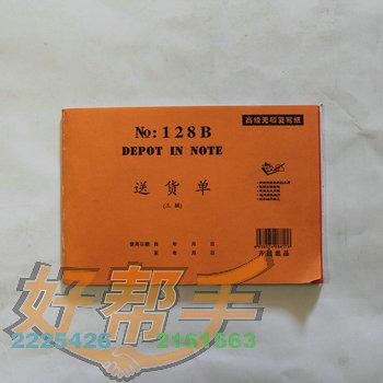 齐昌128b三联送货单/单栏32k/横