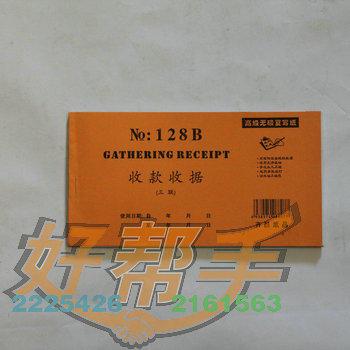 杨桃/联兴/齐昌128b三联收款收据48K/600本/件/404号