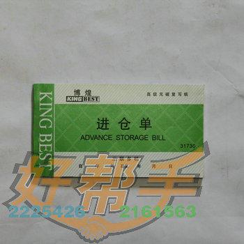 博煌三联进仓单/单栏/20本/31730
