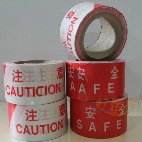 注意安全警示带/护栏带/20条*5卷/条