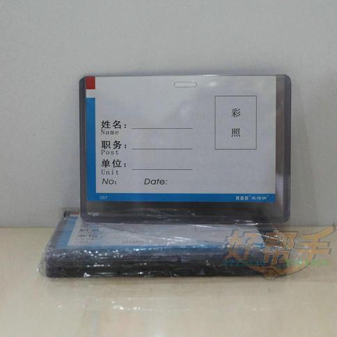 装得快硬胶厂牌JX-907/横/D007/91*128MM/10个/包