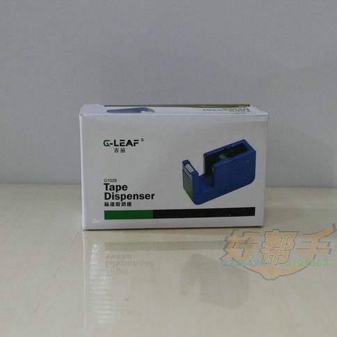 吉丽G1028小胶纸座24个/件/742号