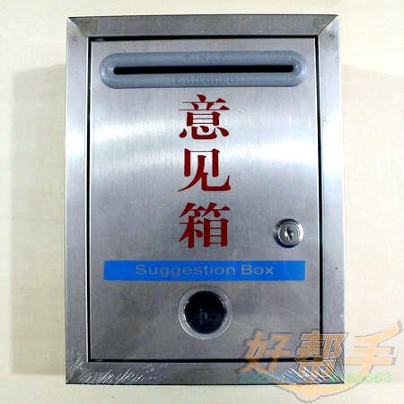 鑫福尼意见箱不锈钢BG-601/L210*W110*280MM