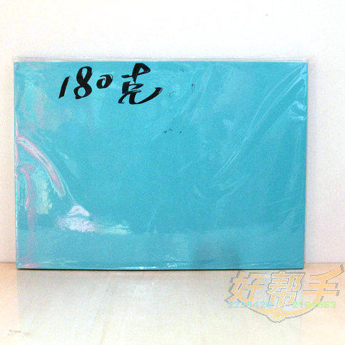 178/A4彩色卡纸180G浅蓝/浅色/30包