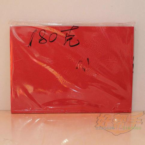A4彩色卡纸180G大红/深色
