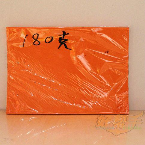 171/A4彩色卡纸180G橙色/深色/30包
