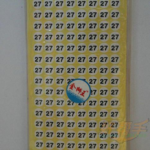 27#数字粒