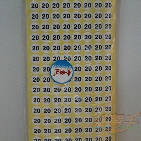 20#数字粒