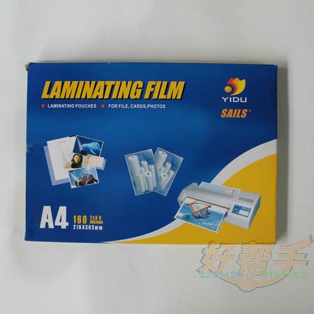 艺都牌过塑胶A4/6C/80MIC/合装/310*220/20盒/件/363号