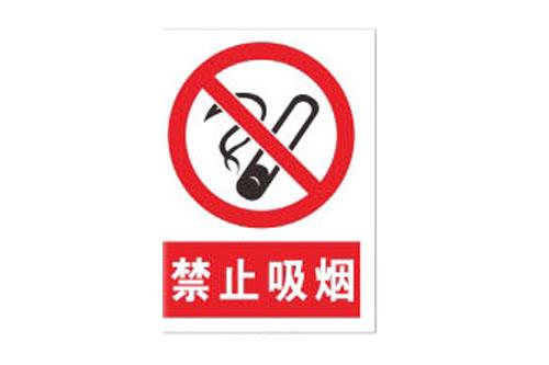 警示牌/禁止吸烟