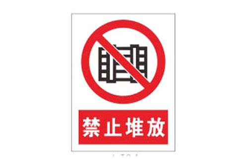 警示牌/禁止堆放