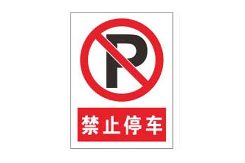 警示牌/禁止停车