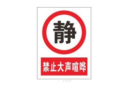 警示牌/禁止大声喧哗
