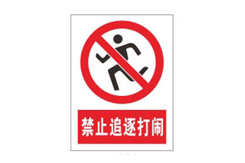 警示牌/禁止追逐打闹