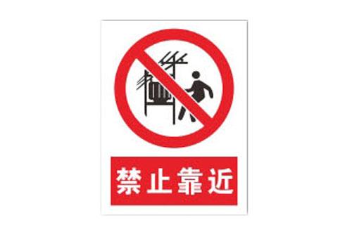 警示牌/禁止靠近