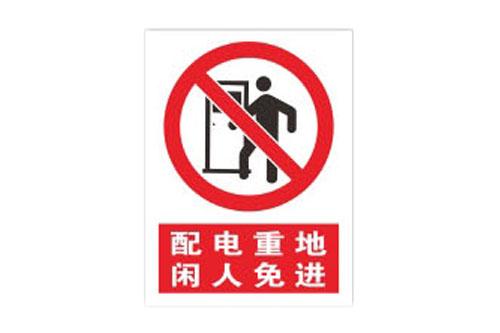 警示牌/配电重地 闲人免进