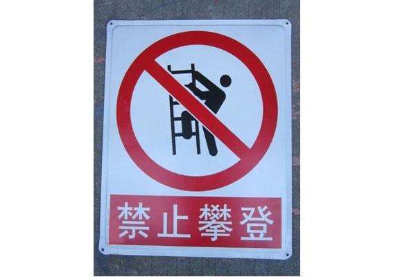 警示牌/禁止攀登