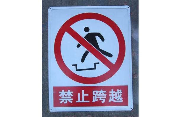 警示牌/禁止跨越