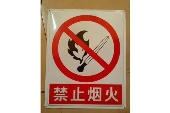 警示牌/禁止烟火