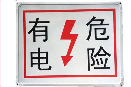 警示牌/有电危险