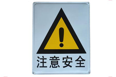 警示牌/注意安全